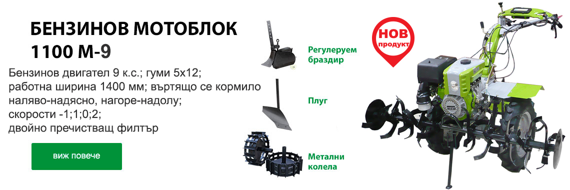 Мотоблок 1100 M-9